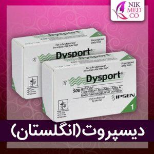 دیسپورت - Dysport 500