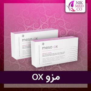 مزوox - meso-ox