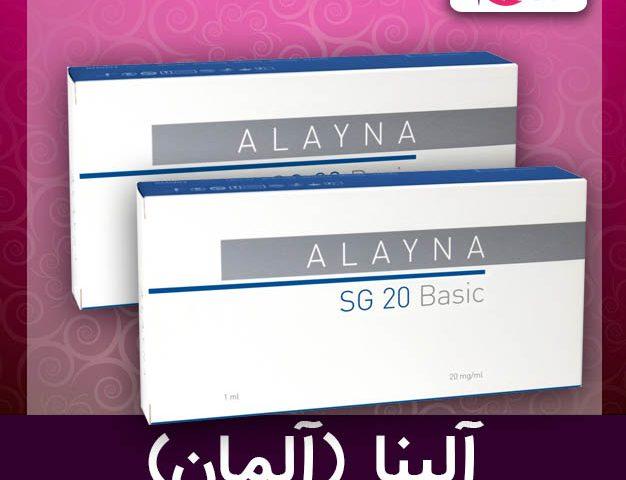 آلینا - فروش آلینا - Alayna - فیلر آلینا