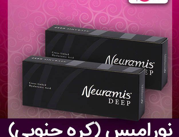 ژل نورامیس neuramis