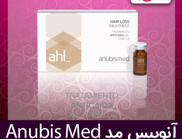مزو آنوبیس مد - anubismed