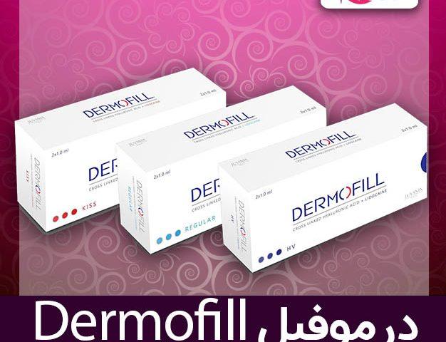 ژل درموفیل - dermofill