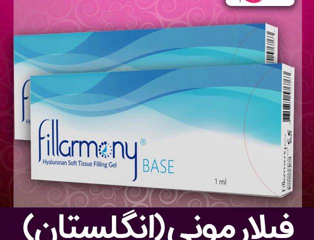 فیلارمونی - fillarmony - ژل انگلیسی