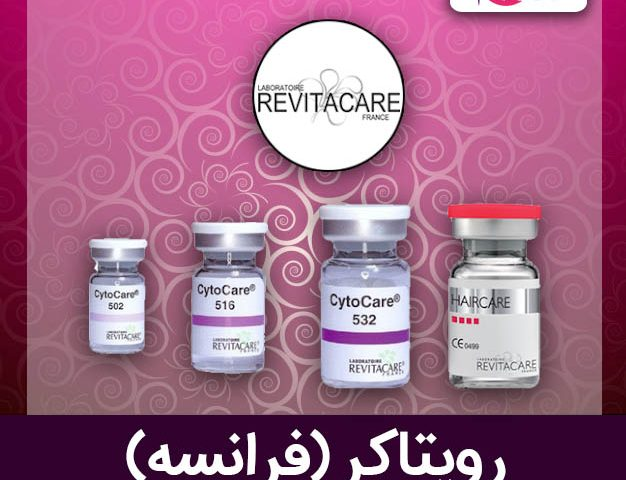 رویتاکر - مزو رویتاکر - Revitacare