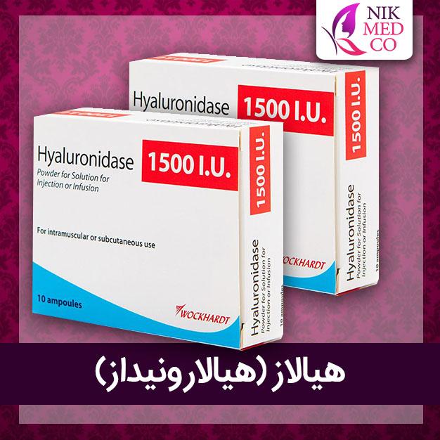 Hyaluronidase - hyalase - هیالاز - هیالورونیداز