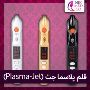 پلاسما تراپی – پلاسما جت – دستگاه پلاسما پن – plasma pen – فروش پلاسماپن