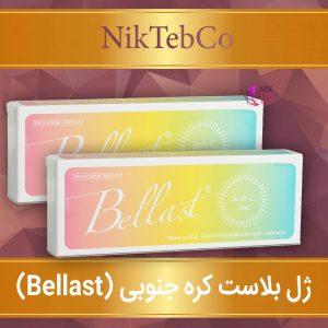 ژل بلاست نرم - Bellast Soft