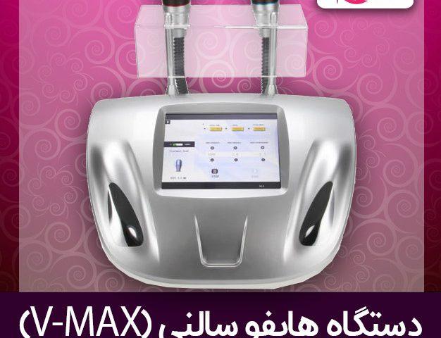 هایفو وی مکس HIFU V-MAX