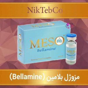 مزوژل بلامین - bellamine